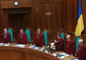 Фракция БЮТ требует расследовать действия судей КС