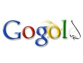 Google превратился в Gogol