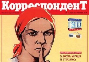 Корреспондент впервые в Украине опубликовал 3D-рекламу
