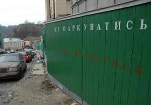 Украинцы могут не платить за парковку при отсутствии паркомата - правительство