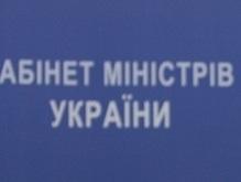 Кабмин утвердил макроэкономические показатели на 2009 год