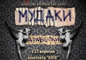 Сегодня в прокат выходит первая подборка украинских короткометражек