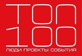2009 год: \ Топ 100\  обновляется