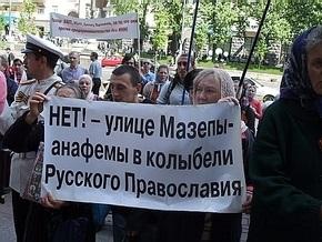 В Киеве православные провели шествие против Мазепы и НАТО