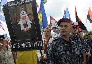 УНА-УНСО намерена встретить патриарха Кирилла пикетами