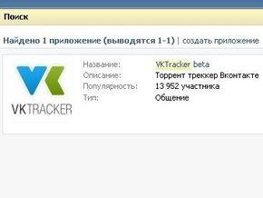 В сети Вконтакте появился собственный файлообменник