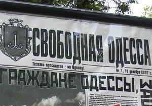 МВД: Уничтожение интернет-сайта газеты Свободная Одесса произошло случайно