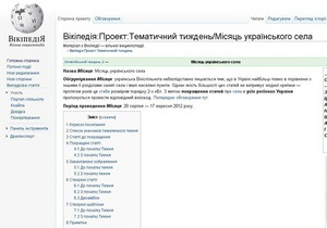 Сегодня в украинской Википедии начался Месяц украинского села