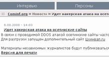 Хакеры атакуют осетинские официальные сайты
