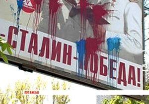 В Луганске билборды со Сталиным забросали яйцами и краской