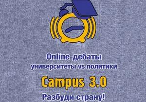 Прямая трансляция дебатов Олега Тягнибока со студенческой общественностью