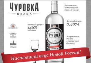 146%: в Сети появилась реклама бренда водки, названного в честь главы ЦИК РФ