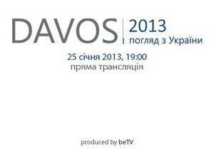 На Корреспондент.net началась трансляция встречи Давос-2013: Взгляд из Украины