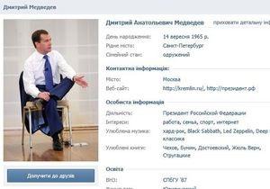 Дмитрий Медведев создал аккаунт в ВКонтакте