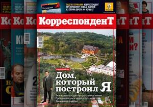 Дом, который построил Я: Корреспондент публикует эксклюзивные фотографии Межигорья