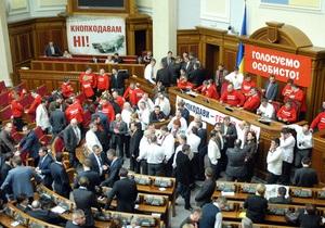 Регионалы и коммунисты покинули сессионный зал