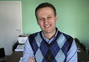 Навальный отреагировал на возбужденное против него уголовное дело