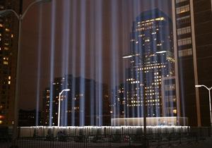 Сегодня - десятая годовщина трагедии 11 сентября