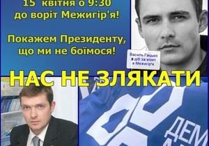 Межигорье -Новые Петровцы- Завтра возле Межигорья состоится акция протеста Нас не испугать -Нас не испугать