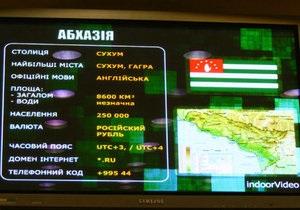 В столичном McDonald s убрали ролик о независимости Абхазии