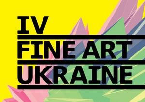 В Киеве стартует выставка-ярмарка Fine Art Ukraine