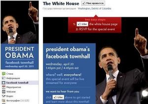 Барак Обама поговорит с американцами через Facebook