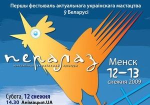 Украинские деятели искусства перелезут через белорусскую границу