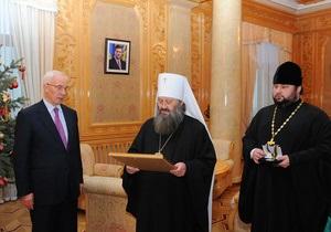 Азаров получил награду за  вклад в укрепление православия  - УПЦ