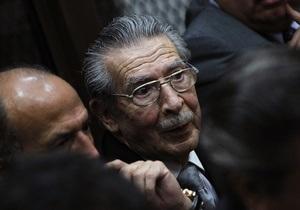 Экс-президента Гватемалы будут судить по делу о геноциде