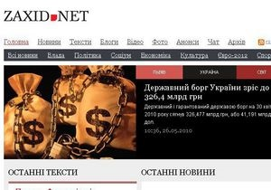 ТРК Люкс покупает сайт Zaxid.net