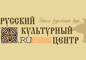 Москва прекратила финансирование Русского культурного центра в Крыму