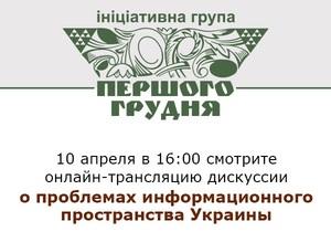 Онлайн-трансляция дискуссии о проблемах информационного пространства Украины