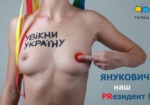 AFP: Обнаженная грудь как инструмент украинской политики