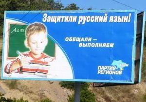 Рекламисты Крыма жалуются, что их заставляют размещать билборды Партии регионов за 1 грн