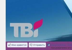В Ровно представители общественности инициировали сбор подписей на защиту TВі
