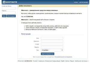 ВКонтакте планирует запуск почтового сервиса
