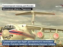Из России вылетел первый самолет с гуманитарной помощью Косову