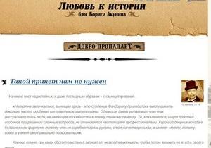 Борис Акунин завел ЖЖ