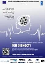 Тест молоді на  Ген Рівності : в Україні стартував конкурс короткометражних фільмів на ґендерну тематику