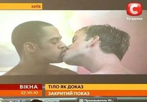 Любовь против гомосексуализма пожаловалась в прокуратуру и НЭК на СТБ