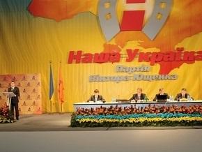 Наша Украина может отозвать своих министров