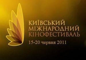 Киевский кинофестиваль перенесли на осень из-за финансовых проблем