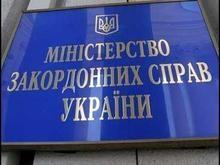 Украинский МИД обвинил Россию в цинизме