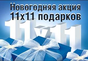 Автоцентр  Автотрейдинг  объявляет сервисную акцию  11х11 подарков от HYUNDAI