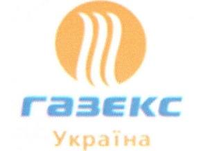 ООО «Газэкс - Украина» проводит профессиональный смотр-конкурс  «ЛУЧШАЯ ГАЗОРАСПРЕДЕЛИТЕЛЬНАЯ ОРГАНИЗАЦИЯ»