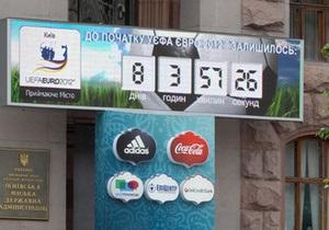 Завтра часы в центре Киева начнут считать дни до финала Евро-2012