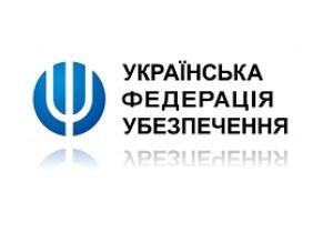 Заява Української федерації убезпечення щодо проведення додаткових обов'язкових аудиторських перевірок страховиків