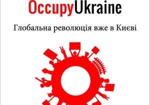 В Киеве создают движение Захвати Украину