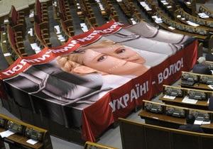 Бютовцы вновь блокируют трибуну парламента