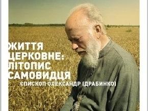 В Киевской галерее пройдет фотовыставка епископа Александра